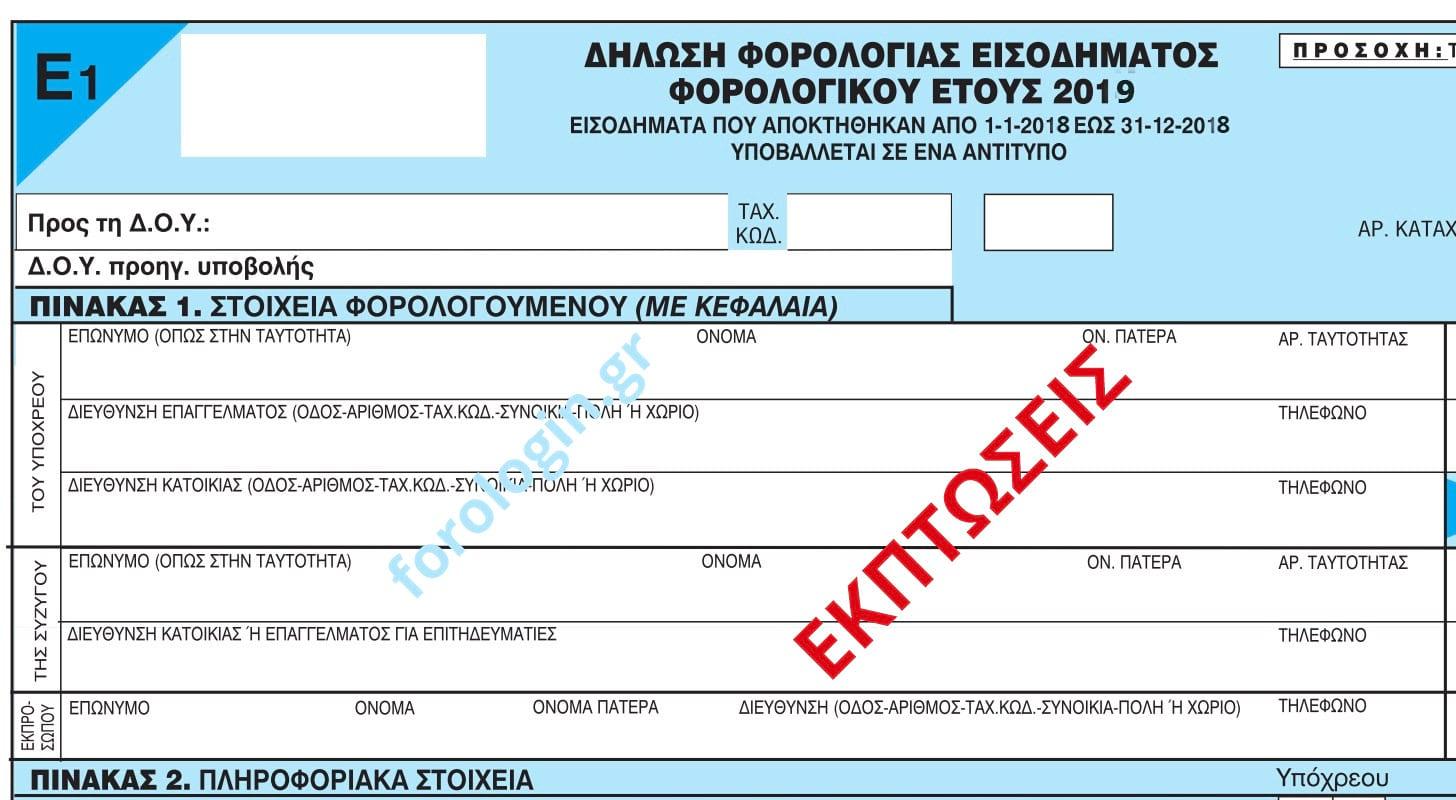 Με ποιους κωδικούς του Ε1 θα μειώσετε τον φόρο