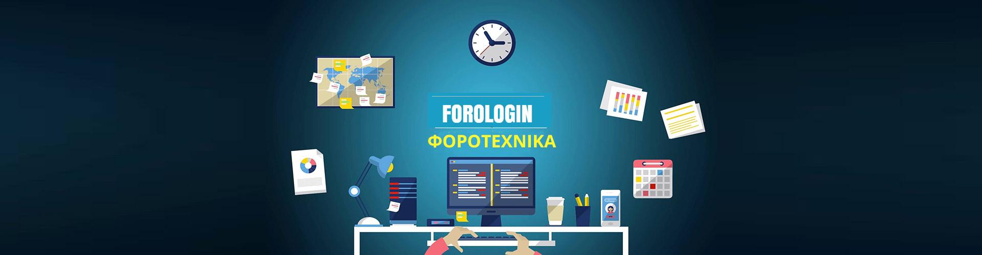 Λογιστικό γραφείο Αθήνα, Ωρωπός Αττικής, Φοροτεχνικές υπηρεσίες